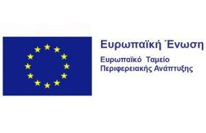 εε-ευρωπαϊκό ταμείο περιφερειακής ανάπτυξης - proper